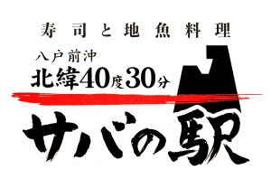 寿司と地魚料理 八戸前沖 北緯40度30分 サバの駅