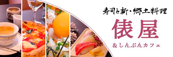 寿司と新・郷土料理 俵屋&しんぶんカフェ